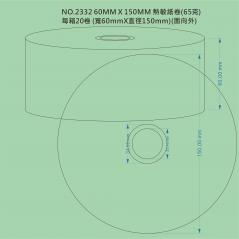 60MM x 150MM熱敏紙卷 (面向外)65克 No.2332