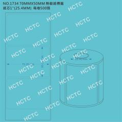 70MM x50MM 熱敏紙標籤 NO.1734