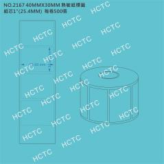 40MM x30MM 熱敏紙標籤  NO.2167