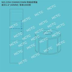 35MM x25MM 熱敏紙標籤  NO.2294