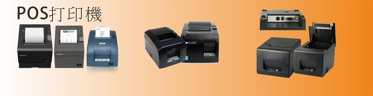 收銀機-打印機